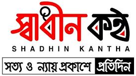 Shadhin Kantha