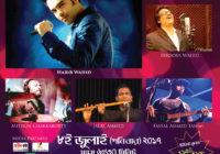FERDOUS & HABIB Wahid | Bangladeshi Idol