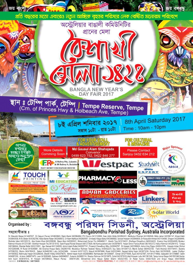 Tempe Boishakhi Mela 2017   SYDNEY