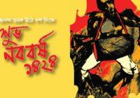 প্রতীতির বর্ষবরণ ১৪২৪ | Protitee