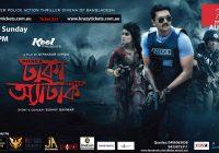 Dhaka Attack 2017 | LAST Screening