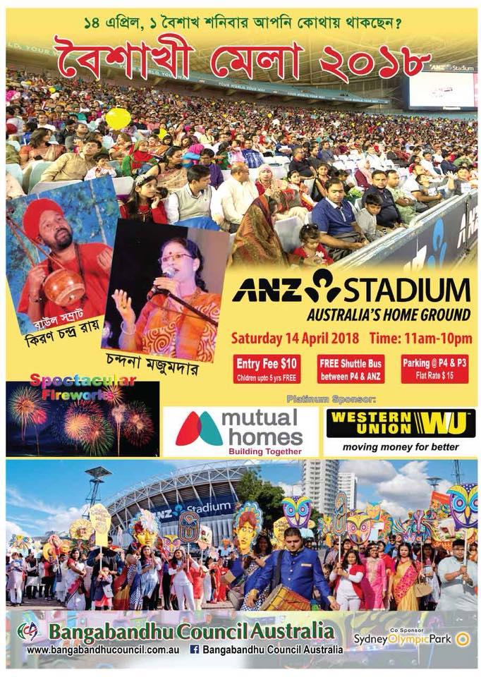 Sydney BOISHAKHI MELA 2018 || ANZ Stadium